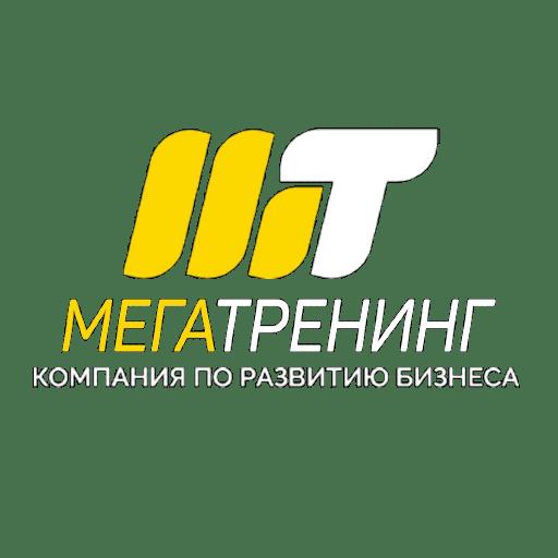 Мега-Тренинг